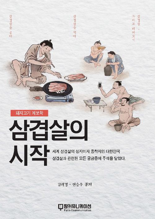 삼겹살의 시작 - 돼지고기 계보학 (나95코너)