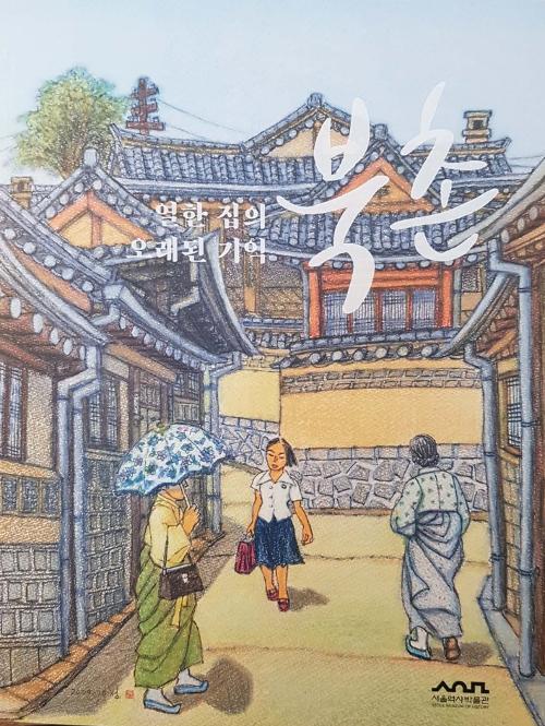 북촌 열한 집의 오래된 기억 (아코너)