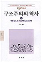 구조주의의 역사 3 - 동문선 문예신서 137 (알205코너)