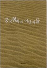 중국철학의 이단자들 - 연구총서 18 (알203코너)