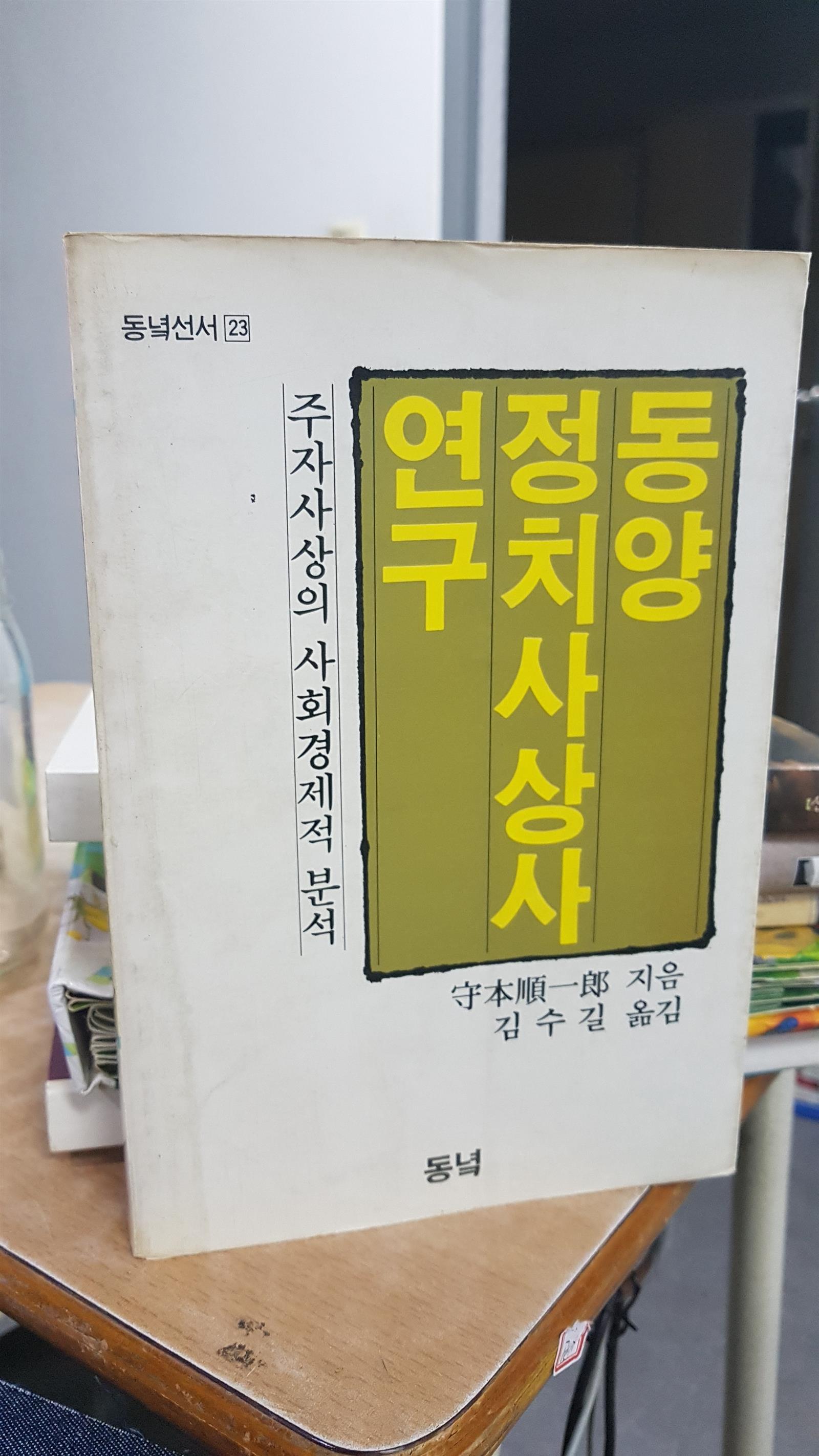 동양 정치사상사 연구 - 주자사상의 사회경제적 분석 (알93코너)