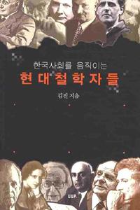 한국사회를 움직이는 현대철학자들 (나1코너)