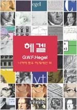 헤겔 G. W. F. Hegel - 중원문화 아카데미 신서 11 (나1코너)
