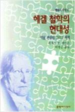 헤겔 철학의 현대성 - 현대의 지성 99 (나1코너)