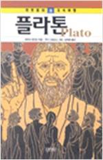 플라톤 - 하룻밤의 지식여행 8 (나1코너)
