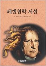 헤겔철학 서설 - 개정판 - 중원문화 아카데미 신서 90 (나1코너)