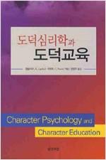 도덕심리학과 도덕교육 (나1코너)