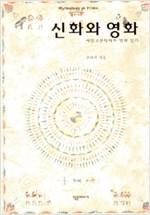 신화와 영화 - 서양 고전학자의 영화 읽기 (알집53코너)