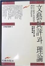 문예비평과 이론 - 문학비평총서 4 (나35코너)