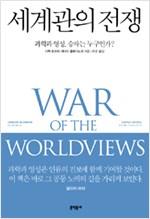 세계관의 전쟁 - 과학과 영성, 승자는 누구인가? (알65코너)