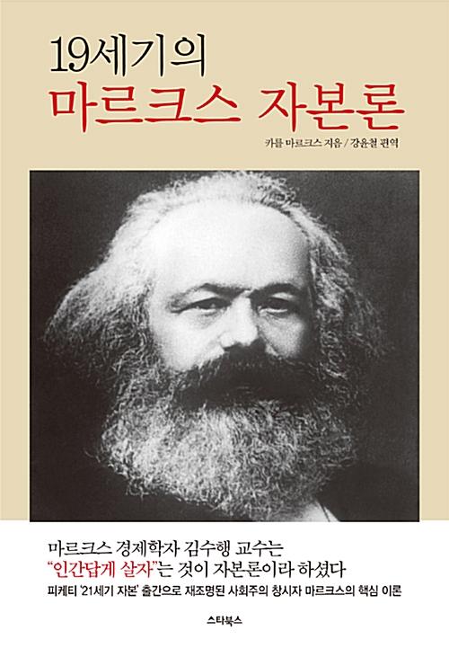 19세기의 마르크스 자본론 - 사회주의 창시자, 마르크스 경제학의 핵심 이론 (알사61코너)