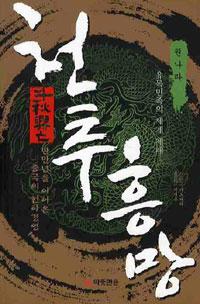 천추흥망 : 원나라 - 유목민족의 세계제패 (알역64코너)