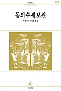 동의수세보원  - 서문문고 167 (작52코너)