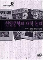 친일문학의 내적논리 - 식민주의와 문화총서 3 (나24코너)