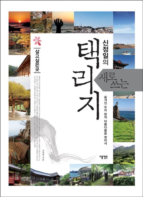 신정일의 새로 쓰는 택리지 4 : 서울.경기도 - 숨겨진 우리 땅의 아름다움을 찾아서 (아코너)