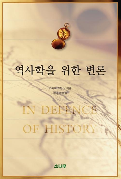 역사학을 위한 변론 (아코너)