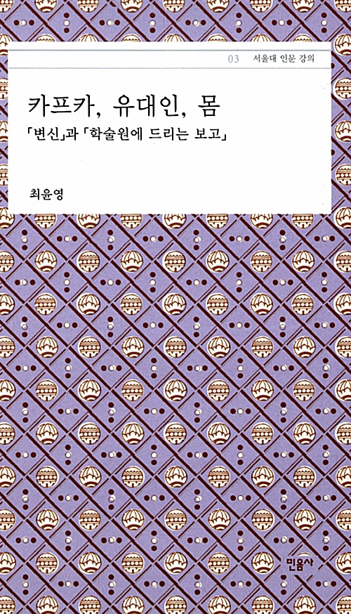 카프카, 유대인, 몸 - 「변신」과 「학술원에 드리는 보고 (아코너)