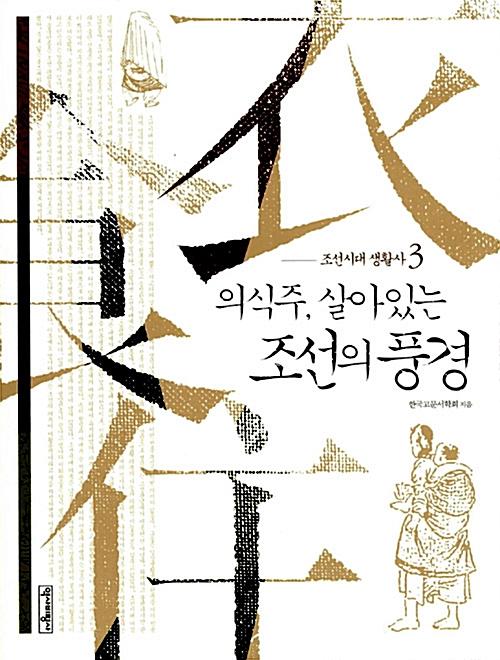 의식주, 살아있는 조선의 풍경 - 조선시대 생활사 3 (아코너)