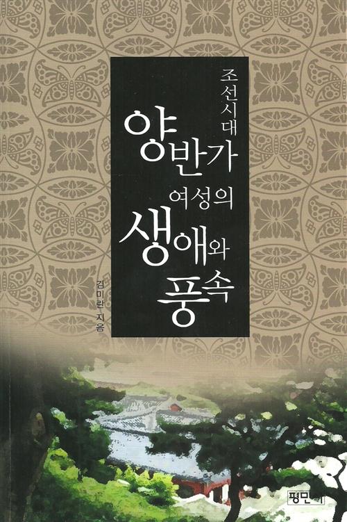 조선시대 양반가여성의 생애와 풍속 (아코너)
