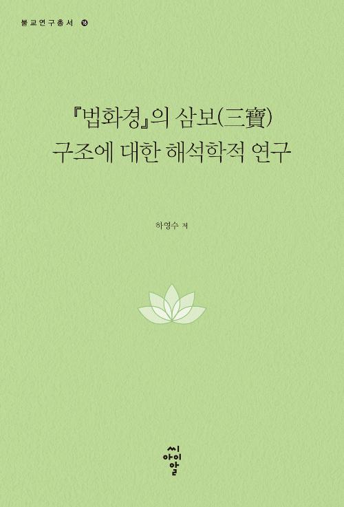 법화경』의 삼보 구조에 대한 해석학적 연구 - 불교연구총서 16 (알집35코너)
