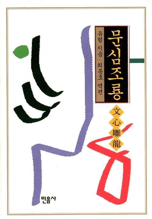 문심조룡 (아코너)