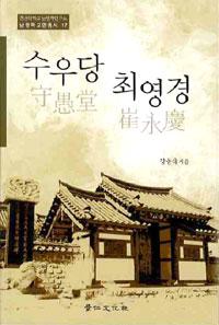 수우당 최영경 - 남명학 교양총서 17 (알71코너)