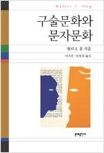 구술문화와 문자문화 (나86코너)