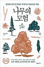 나무의 모험 - 인간과 나무가 걸어온 지적이고 아름다운 여정 (나64코너)
