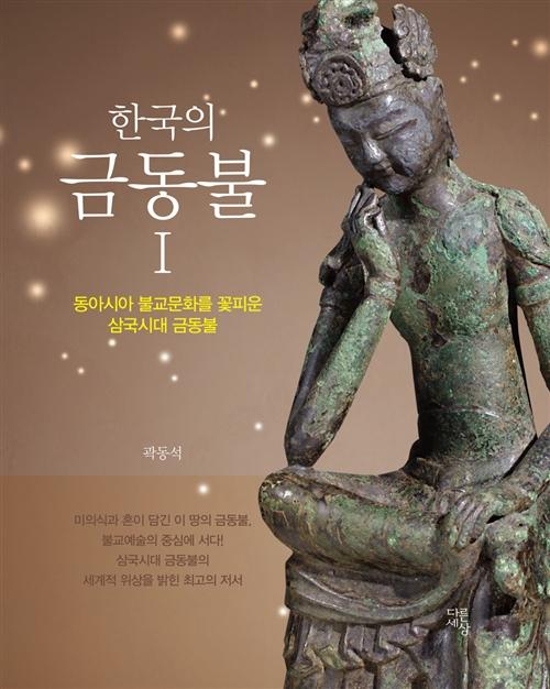 한국의 금동불 1 - 동아시아 불교문화를 꽃피운 삼국시대 금동불 (아코너)