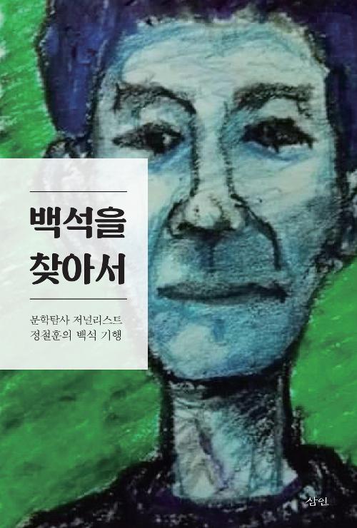백석을 찾아서 - 문학 탐사저널리스트 정철훈의 백석 기행 (나64코너)
