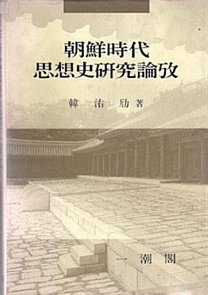 조선시대 사상사연구논고 (알역53코너)