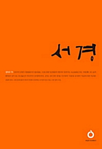 서경 - 올재 클래식스(OLJE Classics) 22 (알한5코너)
