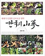 한국의 산삼 - 세계가 인정한 신비로운 명약 (아코너)