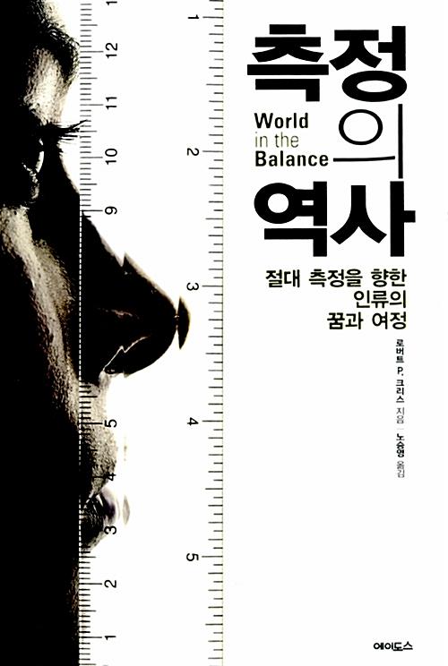 측정의 역사 - 절대 측정을 향한 인류의 꿈과 여정
