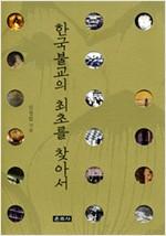 한국불교의 최초를 찾아서 (알불31코너)