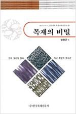 목재의 비밀 - 木のひみつ, 경도대학 목질과학연구소 편 (알건21코너