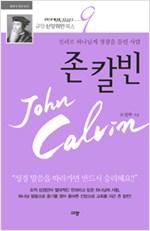 존 칼빈 - 열정으로 하나님께 영광을 돌린 사람 - 규장 신앙위인 북스 9 (알기8코너)