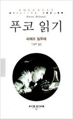 푸코읽기 - 동문선 현대신서 71 (알철41코너)