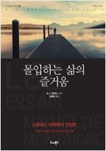 몰입하는 삶의 즐거움 - 몽테뉴 수상록 - 대가들의 인생론 2 (알집57코너)