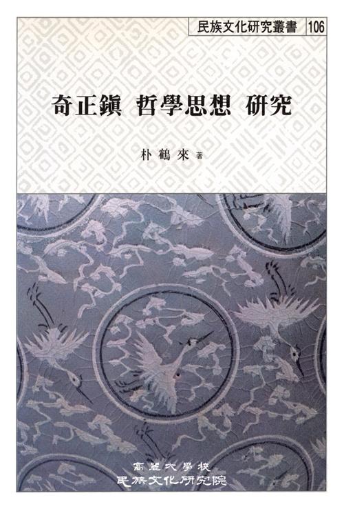 기정진 철학사상 연구 - 고려대학교민족문화연구원 민족문화연구총서 106 (알동21코너)