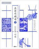 조선시대사 2 - 인간과 사회 (아코너)