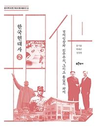 한국현대사 2 - 경제성장과 민주주의, 그리고 통일의 과제 (아코너)
