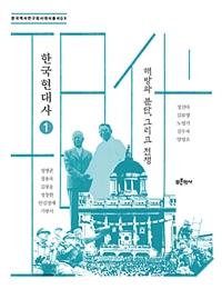 한국현대사 1 - 해방과 분단, 그리고 전쟁 (아코너)