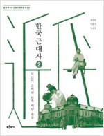 한국근대사 2 - 식민지 근대와 민족 해방 운동 (아코너)