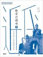 한국근대사 1 - 국민 국가 수립 운동과 좌절 (아코너)