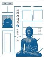 고려시대사 2 - 사회와 문화 (아코너)