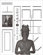 고려시대사 1 - 정치와 경제 - 한국역사연구회 시대사총서 (아코너)