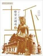한국고대사 2 - 사회 운영과 국가 지배 (아코너)