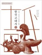 한국고대사 1 - 고대 국가의 성립과 전개 (아코너)