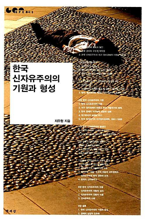 한국 신자유주의의 기원과 형성 (아코너)